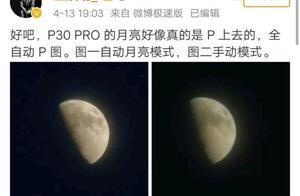 华为摊上事!爱否创始人正式起诉,P30 Pro拍月亮造假