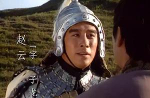 您知道吗,电视剧《三国演义》中有三个赵云
