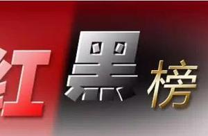 【曝光】鼎湖区新一期红黑榜出炉!这些企业和个人被列入黑榜名单!