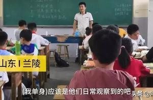小学生写作文吐槽男老师:29岁还没女朋友!字字扎心……