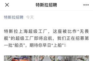 特斯拉国产提速,上海超级工厂公开招聘24个职位,最快9月投产