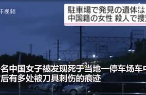 日本停车场现中国人遗体,家中有一独子,出事前曾联系熟人