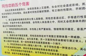 南宁一中学防艾宣传栏:同性恋寿命比常人短8年
