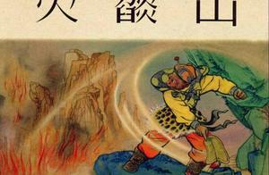 故事连环画:《火焰山》