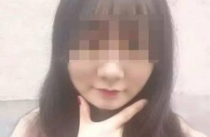 江西22岁女大学生失联已9天,疑似遗体被发现