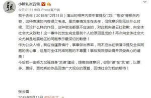 """央视网评张云雷事件:与其""""棒杀"""",不如以德化之"""