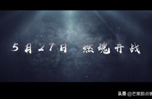 电视剧《爵迹临界天下》正式定档5月27日爱奇艺播出!