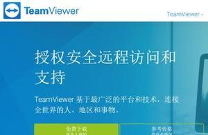 远控软件Teamviewer被爆无法连接,付费也无法幸免,骂声一片