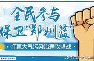 郑州:惩罚这些渣土车,拉黑这些工地(附名单)
