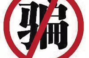 编印假杂志骗取论文版面费173万 蚌埠一诈骗集团16人获刑