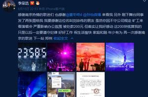 歌迷旷工看演唱会被罚款 李荣浩:这200块钱算我的