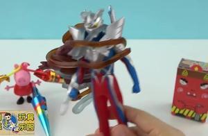 究极赛罗和熊大被长长的软糖绑起来了,奥特曼在玩变脸玩具