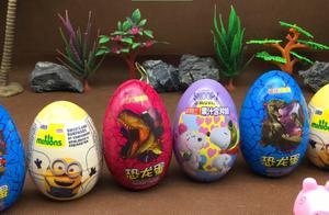 霸王龙奇趣蛋 可爱小黄人玩具蛋 史努比狗狗出奇蛋