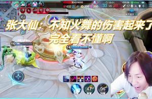 张大仙:不知火舞的伤害起来了,完全看不懂啊,一扇子就残血!
