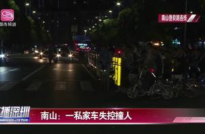 深圳南山一私家车失控撞人 司机已被控制