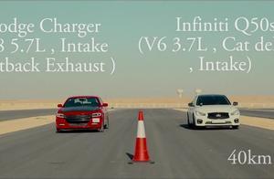 太可怕了!V8 5.7L的道奇战马竟然跑不过V6 3.7L的英菲尼迪Q50S