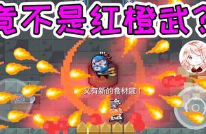 元气骑士:这么强!竟不是红橙武?冷门武器100%防御,爆发超高