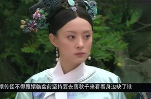 甄嬛传:怪不得甄嬛临盆前坚持要去荡秋千,来看看身边缺了谁?