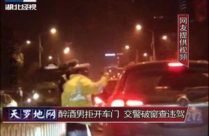 醉酒男子拒开车门,对民警不理不睬,交警最终采取破窗手段