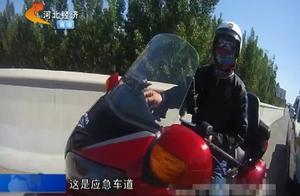 摩托车应急车道随意停车,被罚急眼辱骂民警:我当你爸爸都行