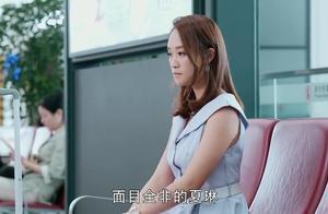 爱人的谎言:小夏伤害了太多人,留下一封信,离开了中国