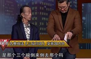 """鬼手大师现场表演""""三仙归洞"""",揭秘其中的诀窍,还是靠手速!"""