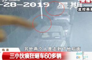 三小伙疯狂砸车60多辆,专挑无人看管片区,连续盗窃数万元