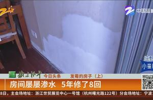 发霉的房子(上):房间屡屡渗水  5年修了8回