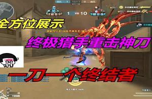 穿越火线:终极猎手超神斩杀,一刀一个终结者!