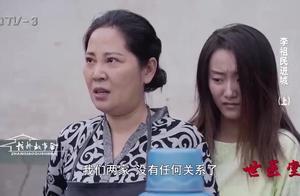 女儿被男孩强暴,本是娃娃亲,母亲知道后翻脸!