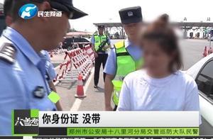 女子自称可以帮忙介绍工作,疯狂敛财十余万元,郑州警方将其抓获