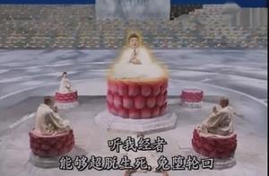 西游记:唐僧在如来的唱经大会睡着,如来罚其下界,西游记开篇