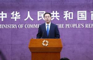 """美对中国13家企业和个人实施制裁 商务部""""喊话"""":停止错误做法"""
