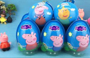 小猪佩奇拆两种不同的粉红猪小妹奇趣蛋