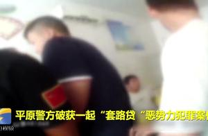 套路贷团伙敲诈勒索暴力讨债,被警方一举打掉,抓捕现场视频曝光