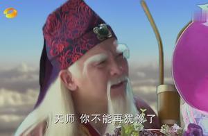 张果老不顾凡人的生死,要杀驴头魔,被钟馗给制止了!