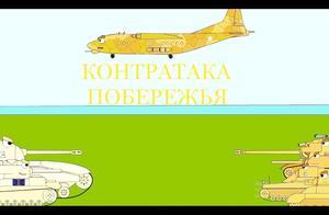 坦克世界动画:海岸反击