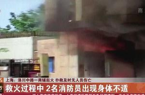 上海洛川中路商铺起火,扑救及时无居民伤亡,消防员出现身体不适