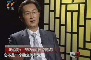 马化腾:不要说我扼杀很多小公司的梦想,那是他们没有跟我合作