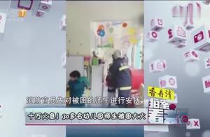 30名幼儿园师生被困大火,消防及时到场救援,没有人员伤亡