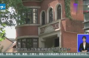 8804万!  单价21万成交!  杭州西湖边别墅拍出多项记录