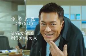 邓丽君代表作《你怎么说》原来还有粤语版,太经典了