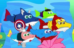 蜘蛛侠钢铁侠绿巨人,变身大鲨鱼在海底游来游去~没有超能力了