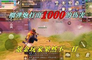 明日之后失落世界:榴弹炮打出1000伤害,氪金玩家果然不一样