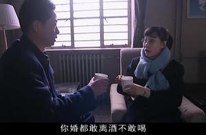 幸福还有多远:靳英不想让吴天亮痛苦呆着,与他喝酒解忧一醉方休