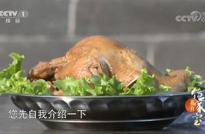正定特色美食马家鸡登场,慈禧太后、光绪皇帝对其味道赞不绝口