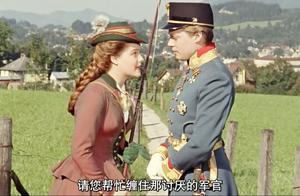 茜茜公主,茜茜和皇帝一起散步,身边的军官一直盯着茜茜!