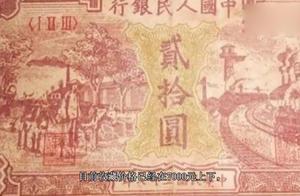 这种二十元纸币你肯定没见过,一张价格不菲,市场上基本没有了