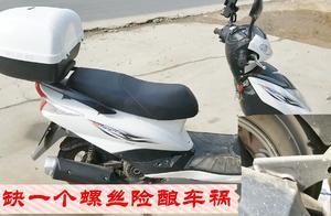 摩托车后轮总有异响,刹车失灵险酿车祸,推到车行检查竟然少螺丝