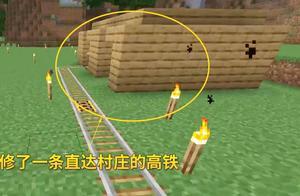我的世界1.14联机53:我们修了一条加速铁轨,准备将村民运回家